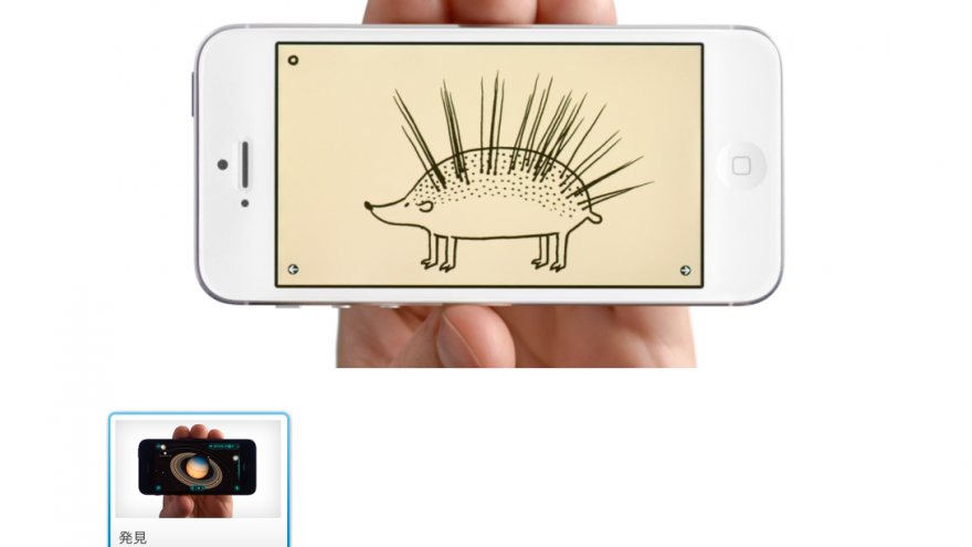 Apple features Petting Zoo by Christoph Niemann in their iPhone 5 ad!  http://www.apple.com/jp/iphone/videos/#tv-ads-discover