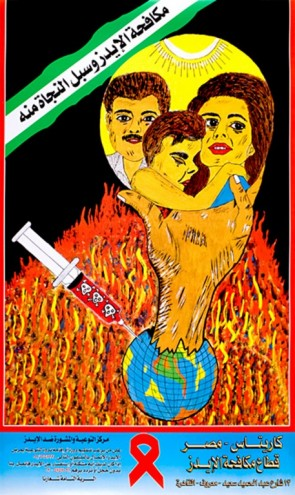 Aids Posters: Egypt. Image via http://jump.dexigner.com/news/22023.