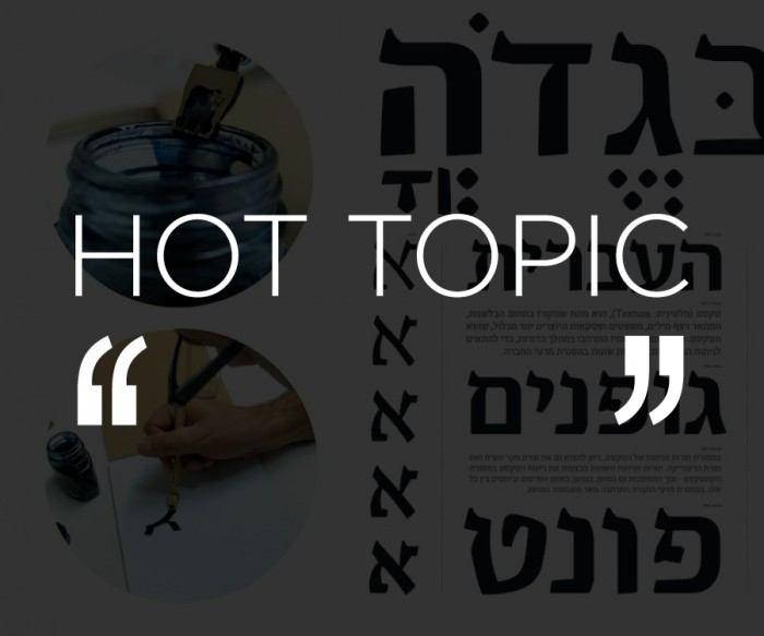 Hot Topic on type.