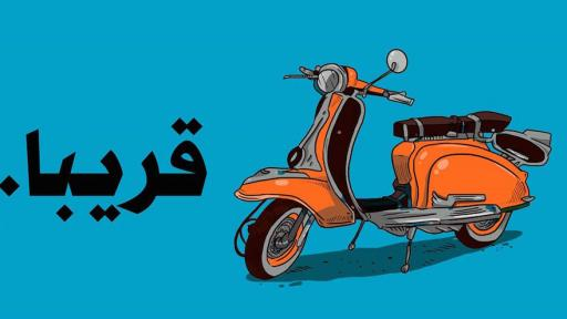 Egyptian twin-artists Haitham and Mohamed Raafat El-seht are releasing a comic magazine created by an Arabic-comics' collective