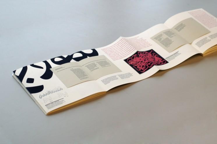 Arabic typography by Wael Morcos.